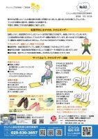 No. 92 令和3年3月発行