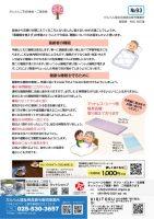 No. 93 令和3年4月発行