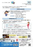 No. 94 令和3年5月発行[自律神経の乱れについて]