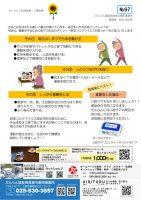 No. 97 令和3年8月発行[健康を守るための家での生活のポイント]