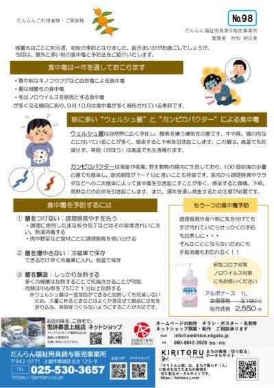 No. 98 令和3年9月発行[秋の食中毒と予防法]